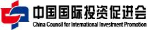 中国国际投资促进会